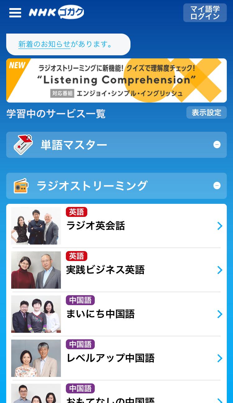 NHKゴガクのアプリケーション(筆者私物)