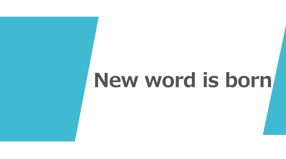 新しい単語の誕生