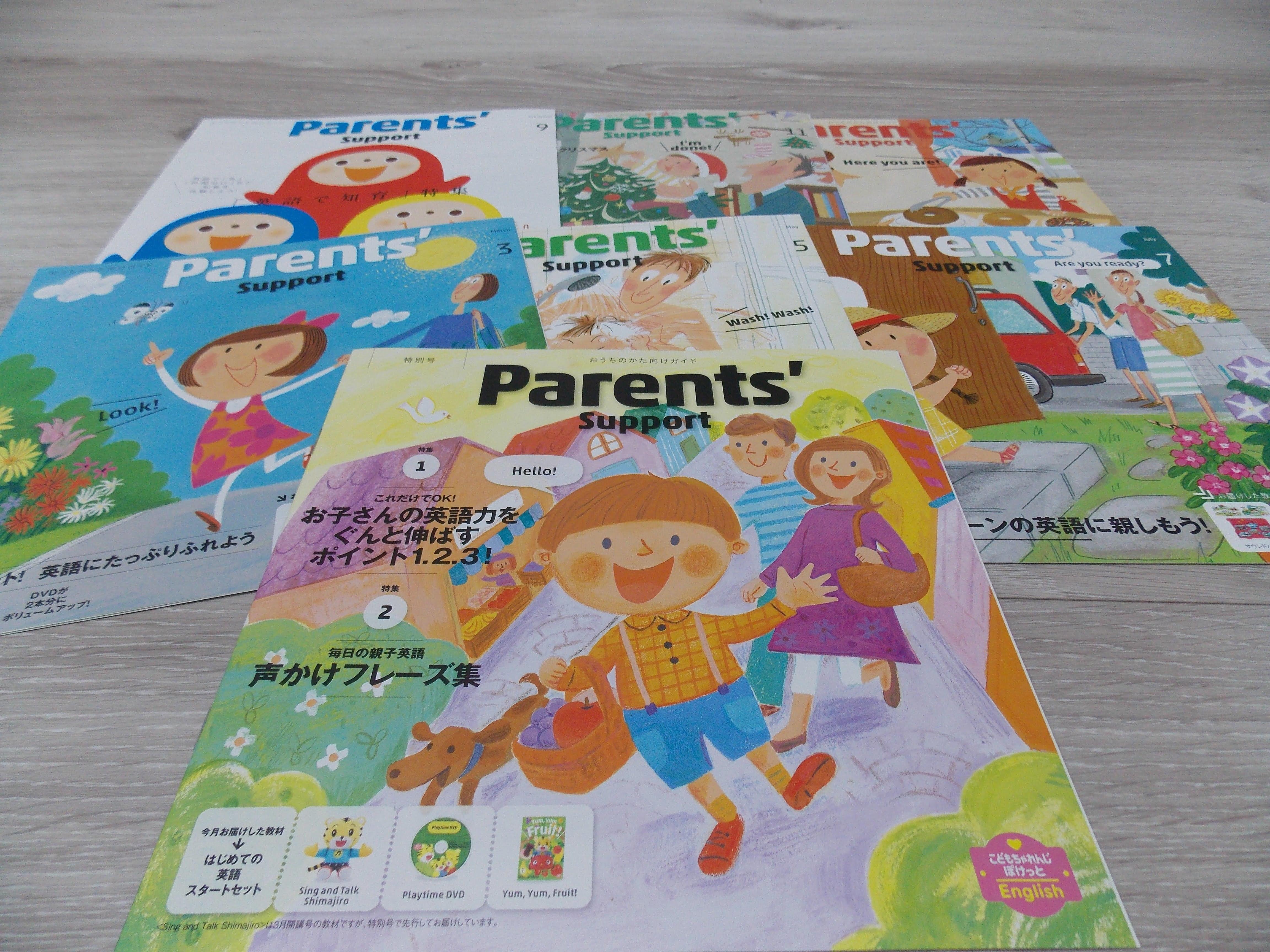 おうちのかた向けの英語学習冊子です。